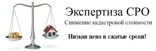 Экспертиза СРО